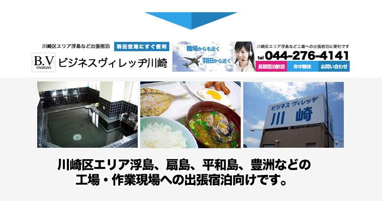 ビジネスヴィレッヂ川崎へのお問い合わせ